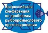 XIВсероссийской конференции по проблемам рыбопромыслового прогнозирования
