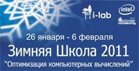 Зимняя Школа НГУ-Intel 2011 «Оптимизация компьютерных вычислений»