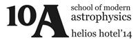 10-я Летняя школа современной астрофизики «Рентгеновская астрономия и астрофизика частиц»