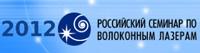 Российский семинар по волоконным лазерам