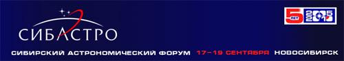 Сибирский астрономический форум «СибАстро—2010»