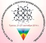 XI Международная конференции «Спектроскопия координационных соединений»