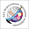 XXV Всероссийская молодежная конференция «Строение литосферы и геодинамика»