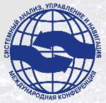 XVII Международная конференция «Системный анализ, управление инавигация»