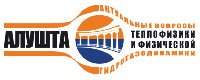 X Международная научная конференция «Актуальные вопросы теплофизики и физической гидрогазодинамики»
