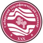 Всероссийская школа-конференция молодых учёных «XXXСибирский теплофизический семинар»