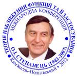 Международная конференция «Теория аппроксимации функций и ее приложения»
