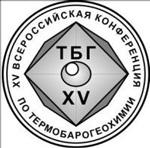 XV Всероссийская конференция по термобарогеохимии