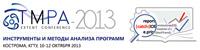 Международная научно-практическая конференция «Tools&Methods of Program Analysis» («Инструменты и методы анализа программ») (TMPA-2013)