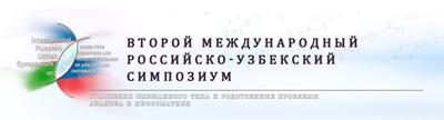 IIМеждународный Российско-Казахский симпозиум «Уравнения смешанного типа, родственные проблемы анализа и информатики»<br>XШкола молодых ученых «Нелокальные краевые задачи и проблемы современного анализа и информатики»
