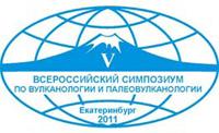 V Всероссийский симпозиум по вулканологии и палеовулканологии «Вулканизм и геодинамика»