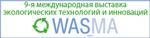 IX Международная выставка экологических технологий и инноваций «WASMA—2012/Управление отходами» (оборудование и технологии переработки и утилизации отходов)