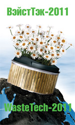 VII Международный форум по управлению отходами, природоохранным технологиям и возобновляемой энергетике ВэйстТэк—2011