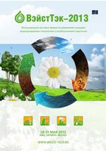 Международная выставка-форум по управлению отходами, природоохранным технологиям и возобновляемой энергетике ВэйстТэк—2013