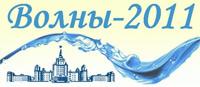 XIII Всероссийская научная школа-семинар «Физика и применение микроволн» Волны-2011