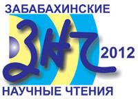 XI Международная конференция по физике высоких плотностей энергии (ФВПЭ)– Забабахинские научные чтения