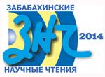 XII Международная конференция по физике высоких плотностей энергии (ФВПЭ)– Забабахинские научные чтения