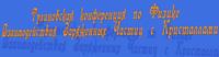XXXXII Международная Тулиновская конференция по физике взаимодействия заряженных частиц с кристаллами ФВЗЧК-2012