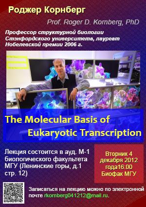 """Афиша лекции Роджера Корнберга """"The Molecular Basis of Eukaryotic Transcription"""""""
