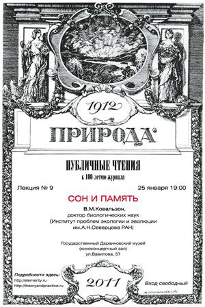 Приглашение на лекцию В.М.Ковальзона «Сон и память». 25.01.2011, 19:00, Москва, Государственный Дарвиновский Музей