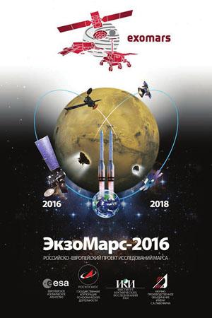 Проект «ЭкзоМарс-2016» («Троицкий вариант» №18(212), 6.09.2016)