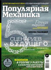 «Популярная механика» №4, 2016