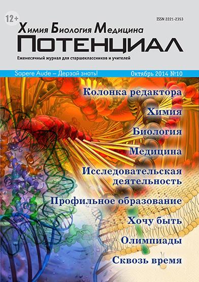 Химия биология медицина 10 2014