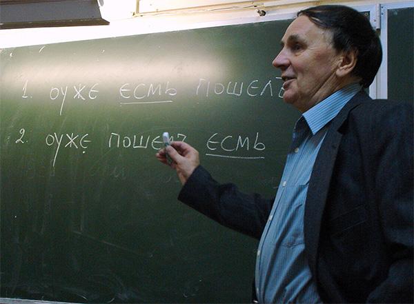 Некоторые проблемы порядка слов в истории русского языка