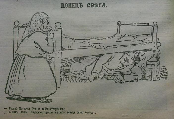Картинки по запросу Конец света в 1899 году нелихов