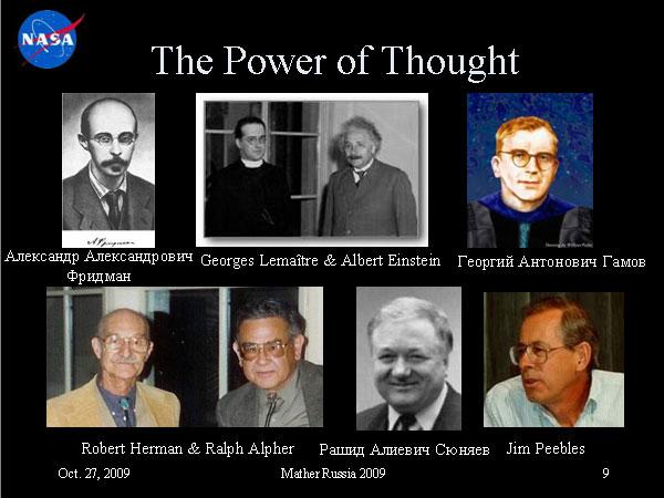 От Большого взрыва к Нобелевской премии и границам Вселенной, Джон Мазер, 27 ноября 2009