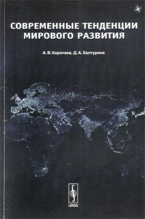 Новая монография российских социологов— подарок для тех, кто любит «голые факты» без прикрас