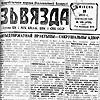 Номер газеты «Звезда» от 28 августа 1933 года