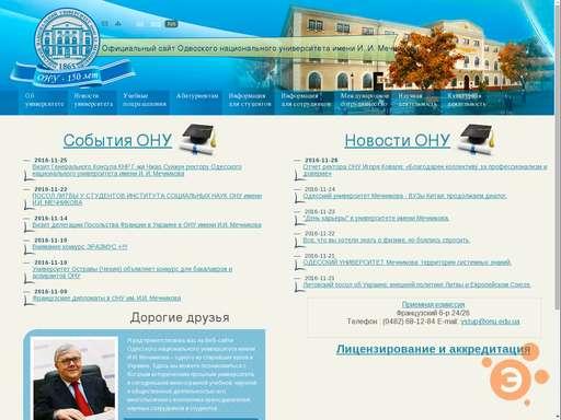 Official site of odessa national university named after ii mechnikov