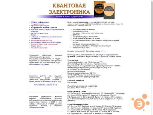 Квантовая Электроника журнал Архив