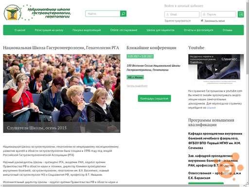 Ассоциация гастроэнтерологов россии