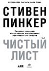 С. Пинкер. «Чистый лист». Глава из книги