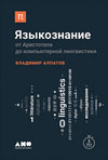 В. Алпатов. «Языкознание». Глава из книги