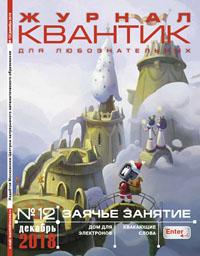 «Квантик» №12, 2018